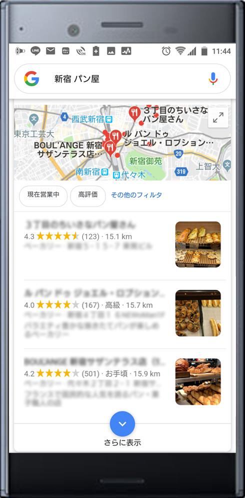 Googleマイビジネス検索