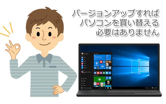 Windows7から10へ更新