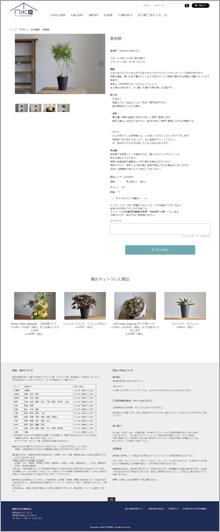 商品購入ページ
