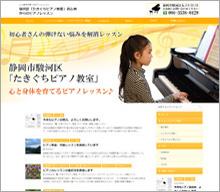 滝口ピアノ教室様ブログ
