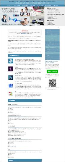 デジベースホームページ