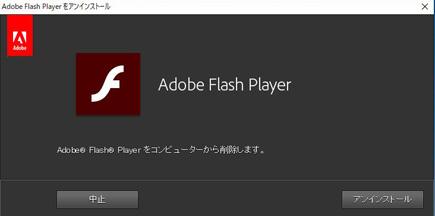 Flashのアンインストール画面