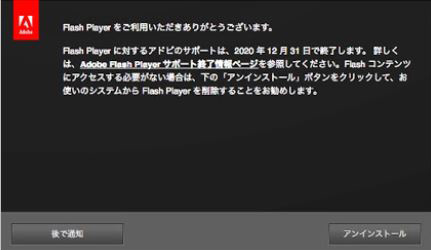 Flash Player アンインストール