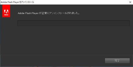 Flash Player を完全に削除