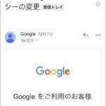 Googleポリシー変更