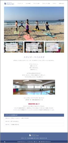 スタジオマイホームページ
