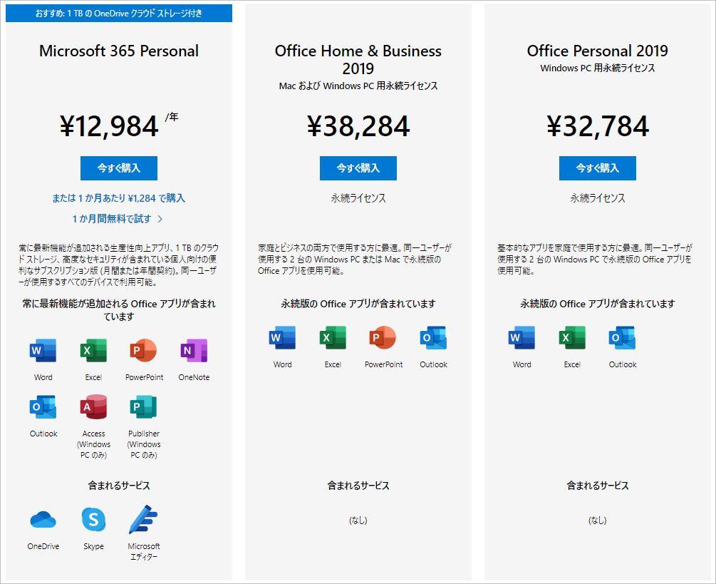 Microsoft365価格