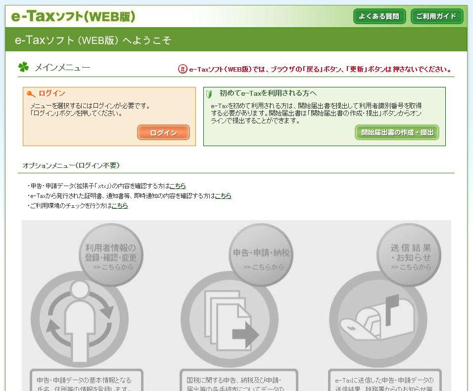 「e-Taxソフト(Web版)」