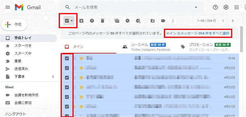 Gmail管理