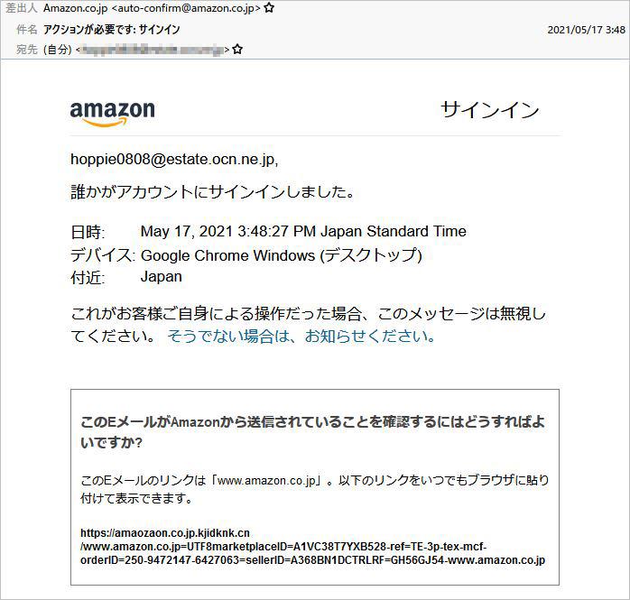 アマゾン詐欺メール01