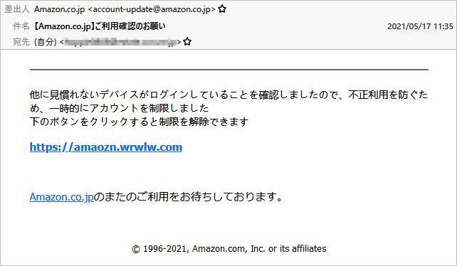 アマゾン詐欺メール02