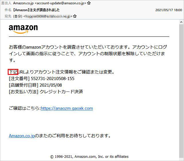アマゾン詐欺メール03