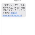 アマゾン偽装メッセージSMS