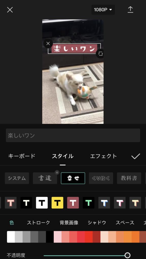 Cupcut犬の動画編集01