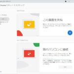 Chrome Remote Desktop 画面