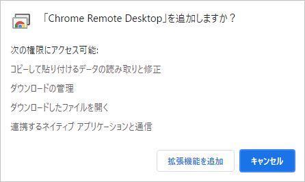 GoogleChromeRemote画面
