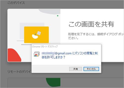 Googleリモートアクセス画面